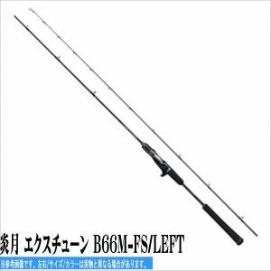 【シマノ SHIMANO 】炎月 エクスチューン  B66M-FS/LEFT 左巻き仕様【竿 ロッド...