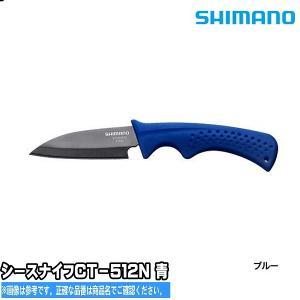 シマノ シースナイフ CT-512N ブルー(SHIMANO CT-512N) フィッシング ナイフ】出刃】ナイフ シマノ|toukaiturigu