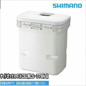 シマノ サイドボックス FIXCEL用 CS-778N アイスホワイト クーラー用パーツ|toukaiturigu