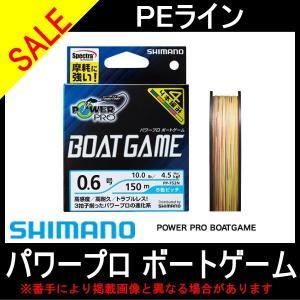 シマノ 150m 2.0号】パワープロ ボートゲーム 5色(SHIMANO POWER PRO BOATGAME PP-F52N) シマ|toukaiturigu