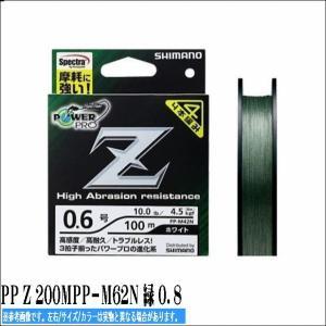 シマノ 200m モスグリーン 0.8号】パワープロ Z(SHIMANO Power PRO Z PP-M62N) ルアー用|toukaiturigu