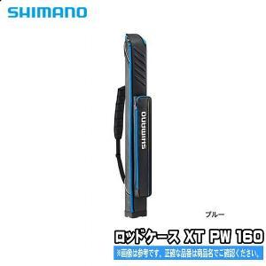 シマノ RC-026P 160PW ブルー ロッドケース XT PW (SHIMANO RC-026P) ハード ロッドケー|toukaiturigu