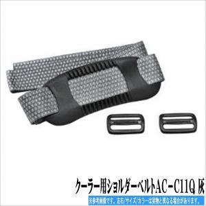 クーラー用ショルダーベルト AC-C11Q グレー シマノ SHIMANO クーラー用パーツ|toukaiturigu