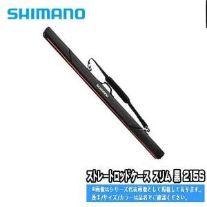 ストレートロッドケース スリム 215S ブラック RC-025R シマノ SHIMANO