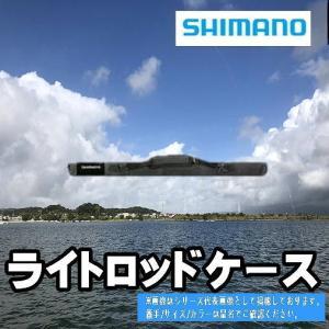 ライトロッドケース RC-045R 185S シマノ SHIMANO