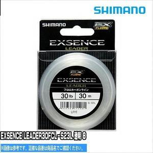 【シマノ SHIMANO 】エクスセンスリーダーEX フロロ 30m 30lb【仕掛 道糸 ショック...