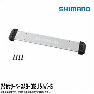 アクセサリーベース  Sサイズ  AB-012J シマノ SHIMANO クーラー用パーツ|toukaiturigu