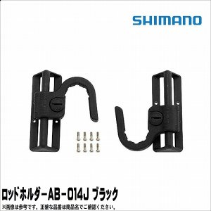 ロッドホルダー AB-014J ブラック シマノ SHIMANO クーラー用パーツ|toukaiturigu
