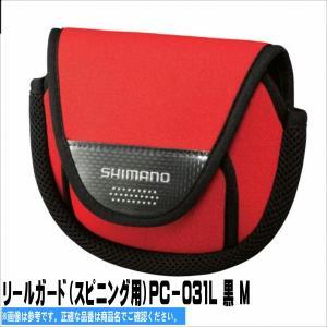 シマノ PC-031L サイズM ブラック リールガード(スピニング用)(SHIMANO PC-031L) 【リールポーチ】リールケース シ|toukaiturigu