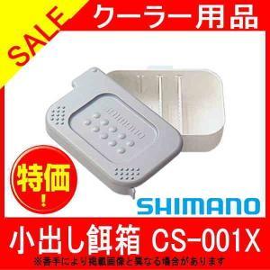 小出し餌箱 CS-001X シマノ クーラーパーツ toukaiturigu