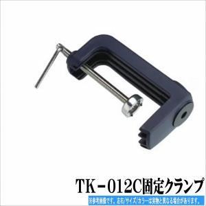 探見丸固定クランプ TK-012C シマノ 魚群探知機|toukaiturigu
