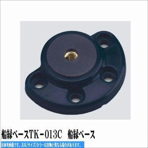 探見丸船べりベース TK-013C シマノ 魚群探知機|toukaiturigu