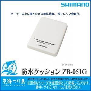 防水クッション ZB-051G M シマノ SHIMANO クーラー用パーツ toukaiturigu