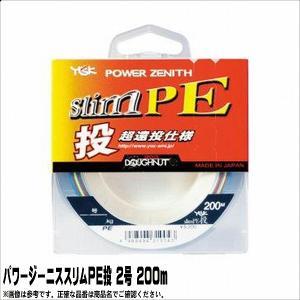 よつあみ パワージーニススリムPE投 2号 200m(YGK POWER ZENITH Slim PE) 【よつあみ】【投げ用 PEライン】|toukaiturigu