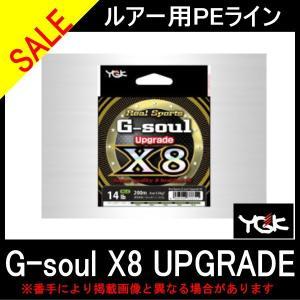 よつあみ 【1号 200m】G-ソウルX8アップグレード(YGK G-soul X8 UPGRADE) 【よつあみ】【ルアー用 PEライン】|toukaiturigu