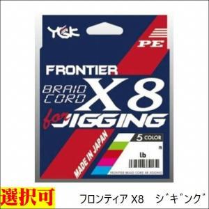 フロンティアブレイドコード X8 for JIGGING 300m よつあみ【選択あり】|toukaiturigu