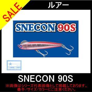 【ブルーブルー】SNECON 90S【リップレス】 toukaiturigu