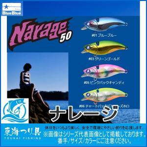 ナレージ50 ブルーブルー BLUEBLUE バイブ toukaiturigu