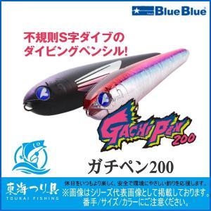 ガチペン200 各種 ブルーブルー blueblue プラグ|toukaiturigu