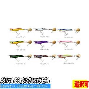 メタルマル 28g シングルフックモデル ブリーテン メタルジグ|toukaiturigu