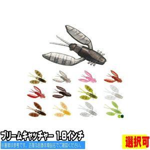 (シマノ )ブレニアス ブリームキャッチャー 1.8インチ(5本入)( シーバスその他)|toukaiturigu