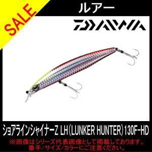 (ダイワ )ショアラインシャイナーZ LH(LUNKER HUNTER)130F-HD( シーバス・ヒラメ ミノー)|toukaiturigu