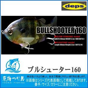 ブルシューター160 フローティング BULLSHOOTER 160 Floating 数量限定 deps デプス プラグ|toukaiturigu