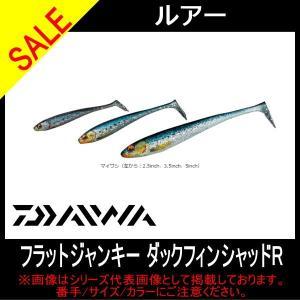 フラットジャンキー ダックフィンシャッドR 5 ダイワ ワーム|toukaiturigu