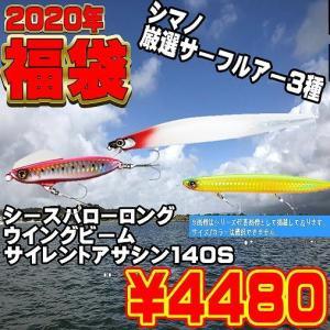 2020福袋 シマノ サーフルアー3種(シースパロー/ウイングビーム/アサシン140S)  入門 セット 初心者 ビギナー 簡単