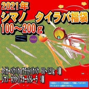 シマノ タイラバ福袋100〜200g3個 シマノオプション3個 限定 限定|toukaiturigu