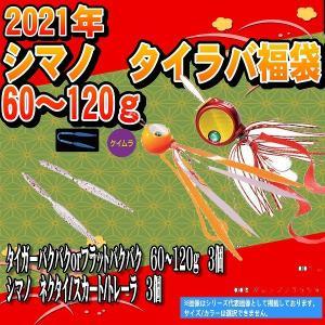 シマノ タイラバ福袋60〜120g3個 シマノオプション3個 限定 限定|toukaiturigu