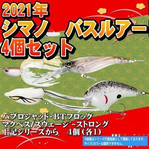 シマノ バスルアー4種 パブロシャッド/Btフロッグ・マクベス・スウェージー 限定|toukaiturigu