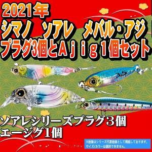 シマノ メバルプラグ3個+Aジグセット ライズショットシリーズ3個+Aジグ 限定|toukaiturigu