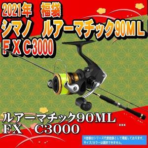 シマノ ルアーマチック90MLとFCC3000 限定|toukaiturigu