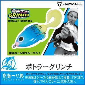 ボトラーグリンチ 釣りよかコラボ 数量限定 ジャッカル ギル toukaiturigu