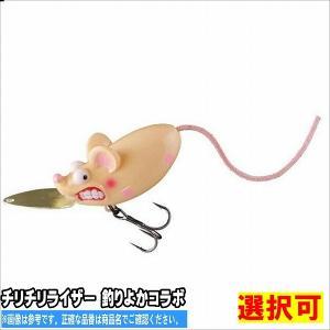 チリチリライザー 釣りよかコラボ ジャッカル ネズミ toukaiturigu