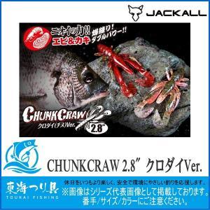 チャンクロー 2.8インチ ソルト クロダイ ジャッカル ワーム|toukaiturigu