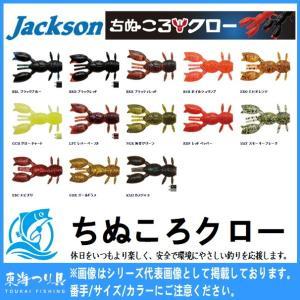 ちぬころクロー 1.7inch ジャクソン Jackson チニング ワーム toukaiturigu