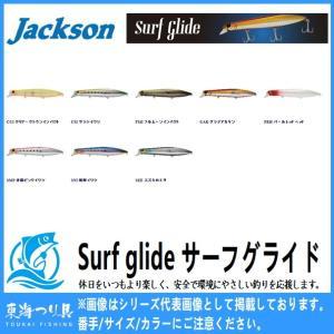 サーフグライド Surf glide 130mm ジャクソン Jackson ミノー toukaiturigu