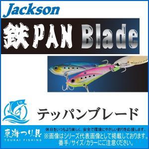 テッパンブレード 28g ジャクソン 【シーバス・ヒラメ】バイブ toukaiturigu