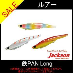11月25日はストアP5倍 ジャクソン 鉄PAN Long 110mm 28gシーバス・ヒラメ バイブ toukaiturigu