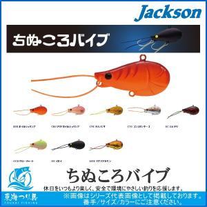 ちぬころバイブ 8g ジャクソン チニング バイブ toukaiturigu