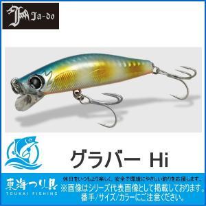 グラバー Hi 68S Jado ミノー toukaiturigu