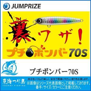 プチボンバー70S ジャンプライズ バイブ|toukaiturigu