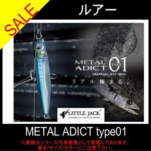 メタル アディクト タイプ ゼロワン 40g リトルジャック ジグ|toukaiturigu