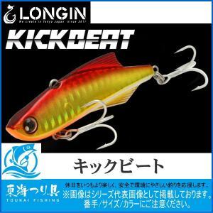 キックビート 15g ロンジン LONGIN バイブ|toukaiturigu