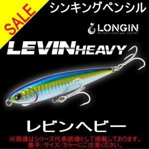 【ロンジン】レビンヘビー 95mm 28g【リップレス】 toukaiturigu