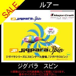 ジグパラスピン 7g メジャークラフト ミノー|toukaiturigu
