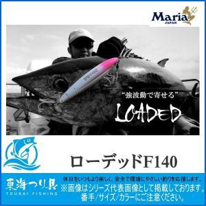 ローデッド F140 ジギング ヤマリア マリア プラグ|toukaiturigu