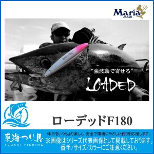 ローデッド F180 ジギング ヤマリア マリア プラグ|toukaiturigu